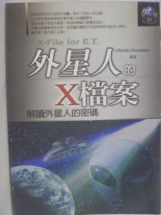 【月界二手書店】外星人的X檔案:解讀外星人的密碼(絕版)_O`MARA Found 〖科學〗AFN