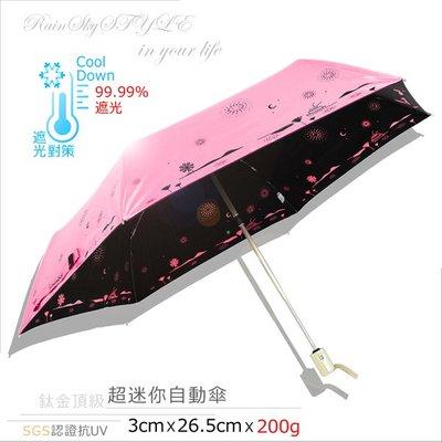 【RAINSKY傘】夢の旅_超輕降溫-防曬自動傘 (輕粉紅) / 防風傘抗UV傘陽傘雨傘防曬傘降溫傘摺疊傘折傘 (免運)