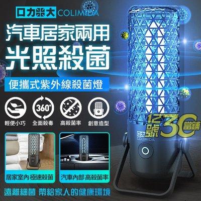 ►3C當舖12號◄COLIMIDA便攜式消毒燈 UV-LAMP紫外線+臭氧 雙重殺菌 USB充電 消毒殺菌燈 除霉滅菌燈