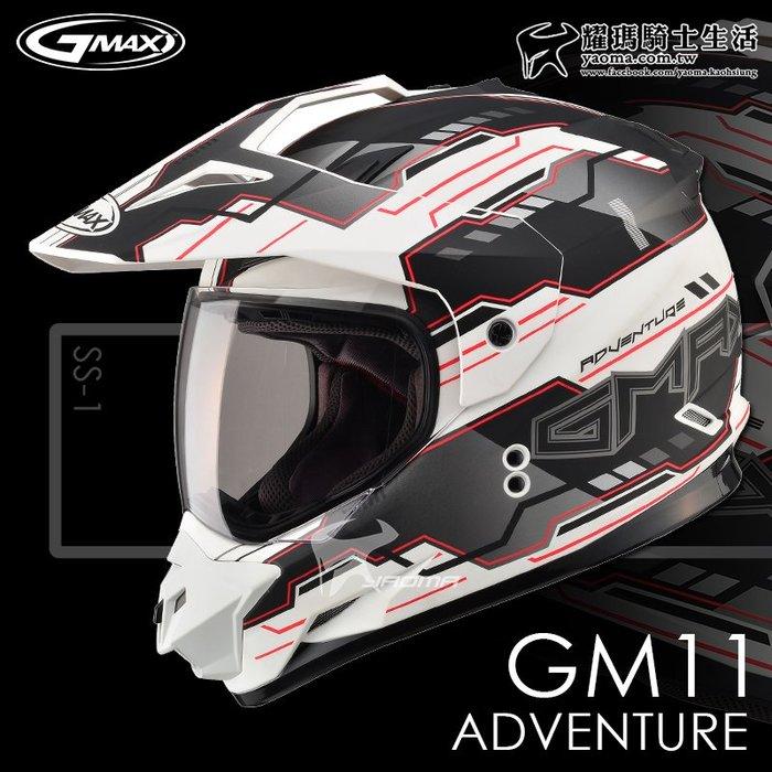 贈好禮 GMAX安全帽 GM11 冒險 消光白黑紅 SS-1 SS1 SOL 11S 越野帽 全罩 耀瑪騎士機車部品