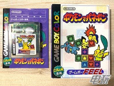 LEGO超級大玩家 GBC GBA 口袋妖怪方塊 精靈寶可夢 R版 神奇寶貝 送保護盒*