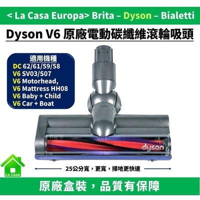 [My Dyson] V6 DC62 SV03 SV07原廠碳纖維電動滾輪吸頭。DC61 HH08都可用。新款25公分寬