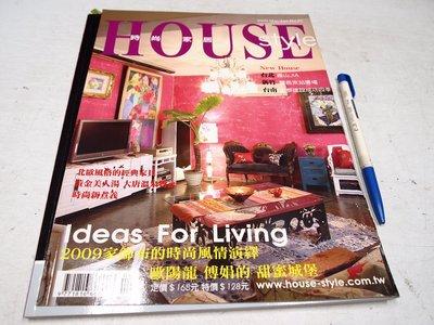 【懶得出門二手書】《HOUSE Style時尚家居25》歐陽龍傅娟的甜蜜城堡│七成新 (B25D12)