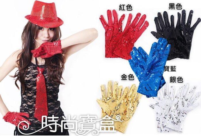 《時尚寶盒》#F172_閃亮亮_時尚亮片手套_多色_表演/爵士舞/魔術