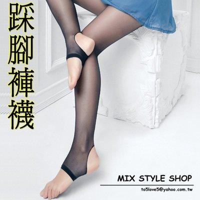 MIX style SHOP【S-273】絲絹感❤美腿護膚透氣加襠彈性踩腳褲襪~(8色)