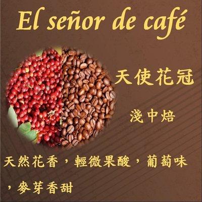 獨家風味{El señor de café} 咖啡先生 [天使花冠] 咖啡豆  每磅450