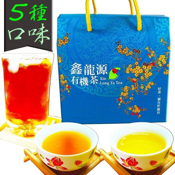 【鑫龍源有機茶】有機多種口味混搭提盒組(共5包/247.5g/有機轉型期)