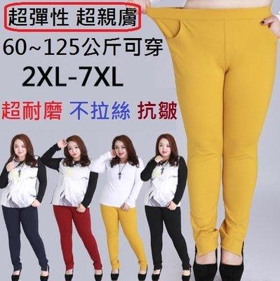 大尺碼長褲超彈性超親膚60~125公斤...