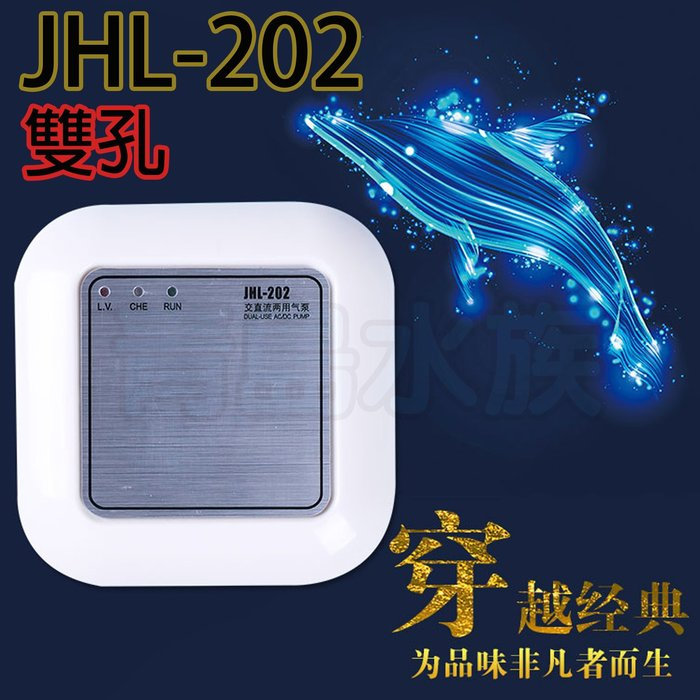 Y。。。青島水族。。。中國TEQIANG特強-不斷電 停電 打氣機 鋰電充 AC/DC==JHL-202/雙孔