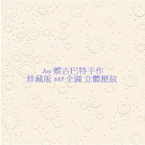 Joy 蝶古巴特手作 德國餐巾紙立體壓紋(33X33CM~2張)/珍藏版 685 全圖