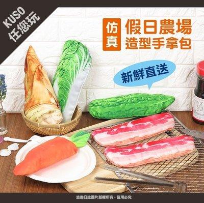 『旅遊日誌』仿真蔬果筆袋 竹筍 苦瓜 白菜 紅蘿蔔 化妝包 鉛筆盒 農場收納包