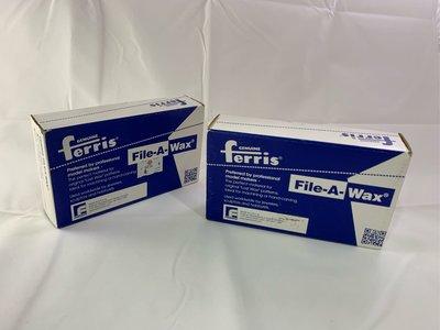 【蘋果禁衛軍 AKS】ferris file-a-wax Casting Wax 全新庫存 兩組一起賣,不分賣  創客用 CNC 蠟
