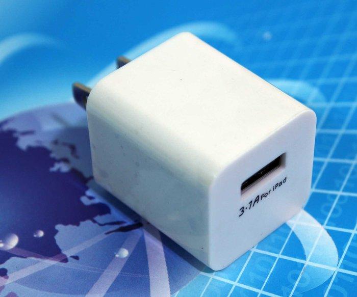 【開心驛站】國際通用AC轉USB 3.1A USB變壓器