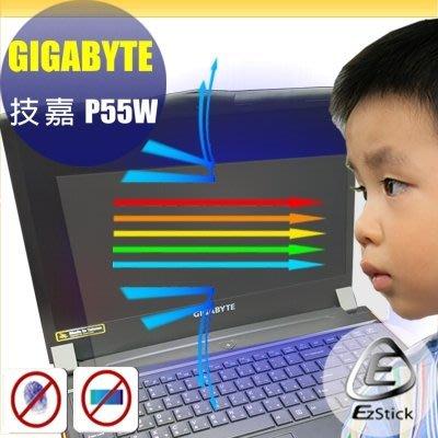 【Ezstick抗藍光】技嘉 GIGABYTE P55W 系列 防藍光護眼螢幕貼 靜電吸附 (可選鏡面或霧面)
