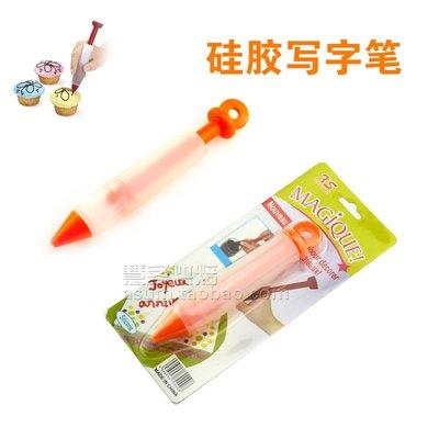 聚吉小屋 #巧克力硅膠筆 裱花筆 蛋糕筆 寫字筆 餅干筆 裱花工具 烘焙工具