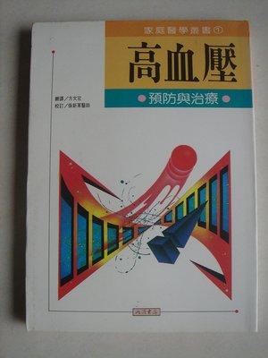 【當代二手書坊】 同濟書店~高血壓 預防與治療~原價180元~二手價39元