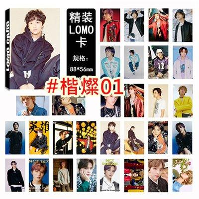 【首爾小情歌】NCT 127 LOMO卡楷燦 個人款 小卡組 30張卡片組  應援#01