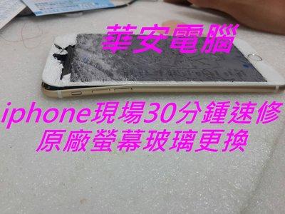 維修 iPhone 6 6S 7 Plus 5 5S 觸控液晶面板 螢幕 玻璃 液晶 破裂 摔機 黑屏/更換玻璃 觸控