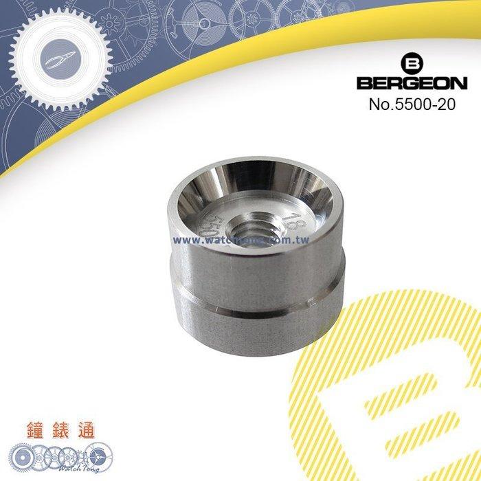 【鐘錶通】B5500-20《瑞士BERGEON》鋁製壓錶模-雙面可用 18x19mm 單顆 / 需搭配壓錶器