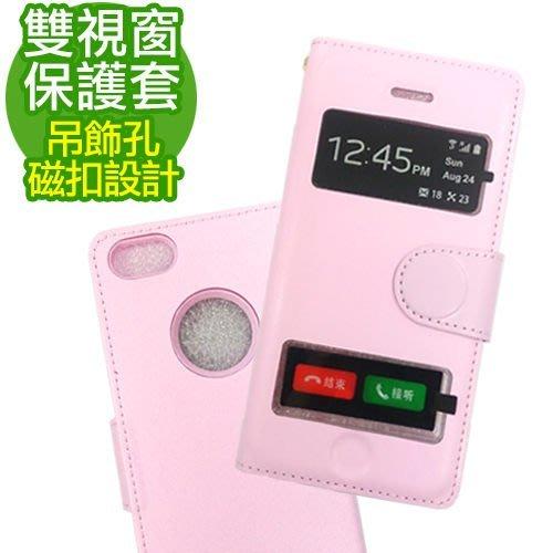 iPhone5 / iphone 5S 雙視窗手機保護套 保護殼 磁扣設計 吊飾孔 多色可選