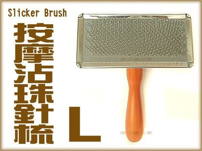 【李小貓之家】Slicker Brush《木柄按摩沾珠針梳-L》好握好用,呵護寶貝皮毛,敏感或短毛犬貓適用