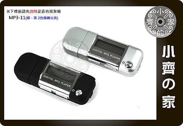 小齊的家 普通4號電池 一般4號電池 多功能MP3 隨身聽 FM語言學習機 中文顯示2G MP3-11