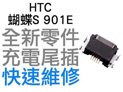 HTC 蝴蝶S 901E Butterfly S 尾插孔 無法充電 充電孔 充電不良 全新零件 專業維修【台中恐龍電玩】