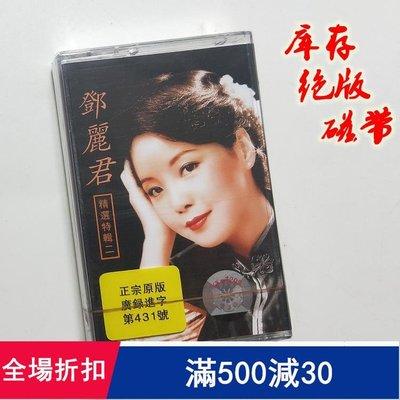 絕版庫存磁帶 老式卡帶  經典录音帶 CD 磁帶 DVD歌曲 鄧麗君精選特輯二  甜蜜蜜 花蓮縣
