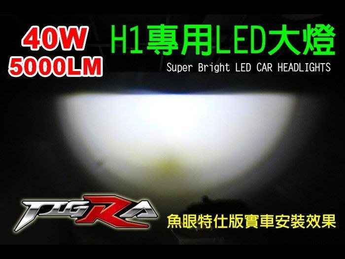 【保固一年】H1 終極爆亮LED 白光 LED大燈 霧燈(非CREE HID 飛利浦 R+R)