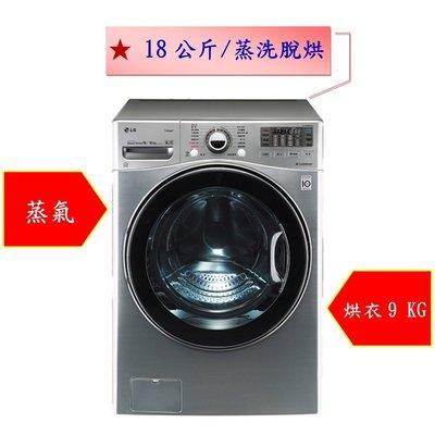 【微笑家電】實體店面《享折扣》LG樂金WiFi蒸氣滾筒洗衣機 WD-S18VCD蒸洗脫烘 典雅銀 /另WD-S18VBW