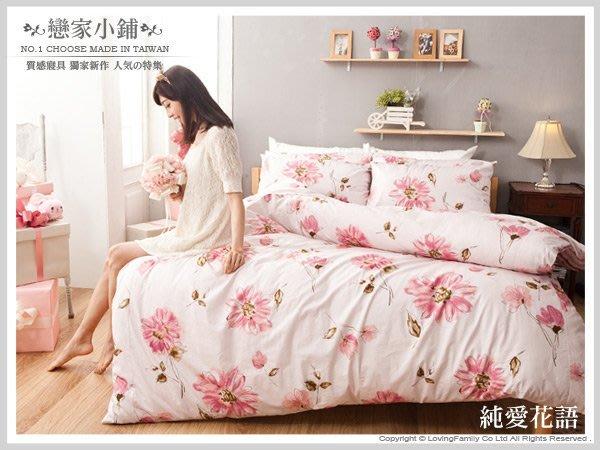 床包 / 雙人【純愛花語】含兩件枕套,100%精梳棉,戀家小舖台灣製R12-AAS201