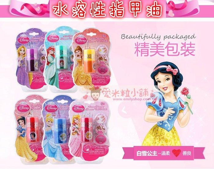 水溶性指甲油 迪士尼公主系列 DISNEY 可剝式 白雪公主 長髮公主 ☆愛米粒☆