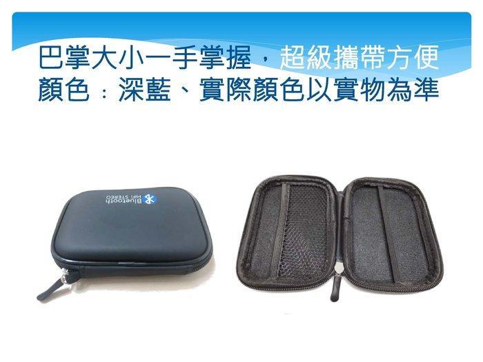 【優惠價】 藍芽配件包 頂級 隨身包 六個 雙十一 11.11 真的只要299