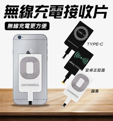 無線充電接收器 當天出貨 無線充電貼片 QI無線充電 安卓系統 蘋果系統