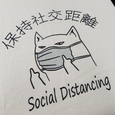 Social Distancing Cat 中性短袖T恤 7色 (現貨) 保持社交距離貓咪口罩中指肺炎病毒哈囉潮T網路