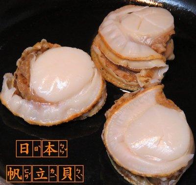 特大日本帆立貝2L(16~18顆)【鼎鮮市集】鮭魚,鯖魚,鱈場蟹腳,透抽,干貝,龍蝦,甜蝦,草蝦