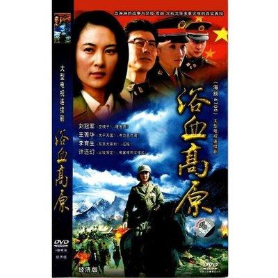 正版浴血高原海拔4700四碟簡裝DVD劉冠軍王青華李育生品質保障