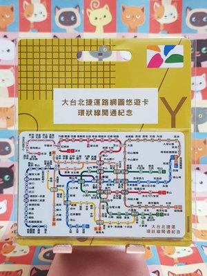 大台北捷運路線網圖悠遊卡-環狀線開通紀念【絕版品】-190403