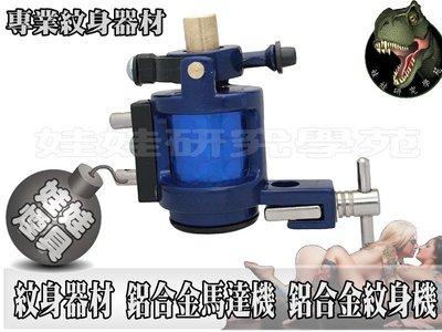 ㊣娃娃研究學苑㊣購滿499元免運費 紋身器材 鋁合金馬達機 鋁合金紋身機 藍 (SB379)