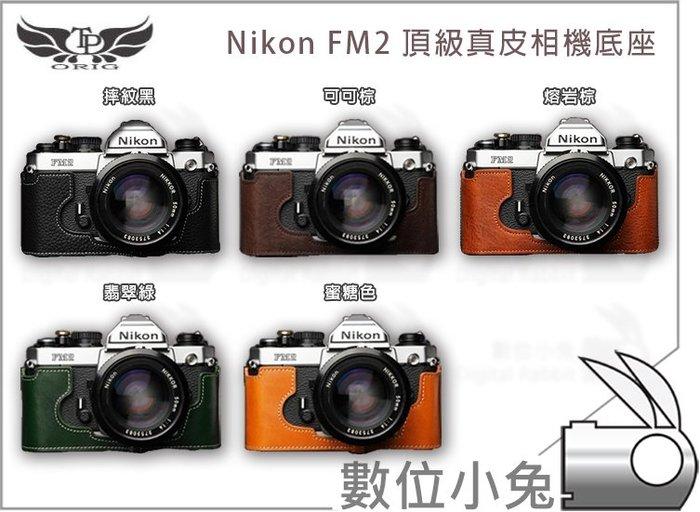 數位小兔【TP Nikon FM2 相機皮套底座】皮革 TP底座 五色 牛皮 手工真皮 皮套