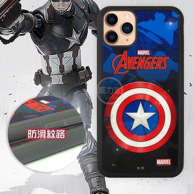威力家 漫威授權 iPhone 11 Pro Max 6.5吋 復仇者聯盟防滑手機殼(隊長盾牌) 硬殼 軟邊 背蓋