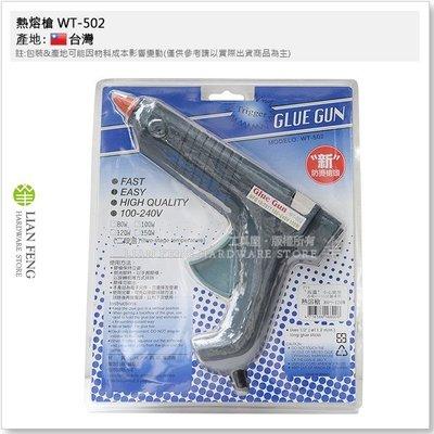【工具屋】*含稅* 熱熔槍 WT-502 大 100W 100-240V 新防燙槍頭 熱溶槍 熱熔膠槍 黏接 手工藝