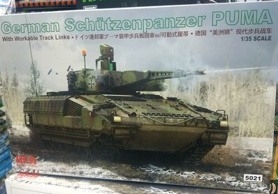 RFM-麥田-RM5021-1/35-German -Puma-AFV-w/movable tracklinks-連結可動履帯--加3元-M-250
