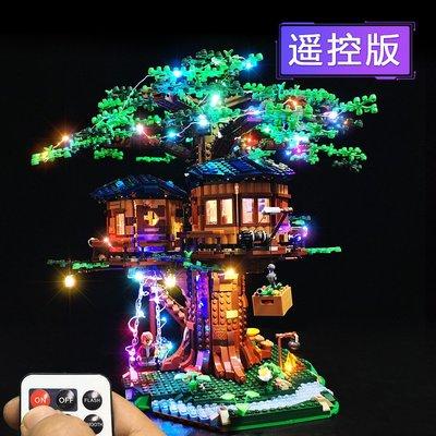 玩具城樂高HB樹屋21318燈飾叢林木屋遙控燈光