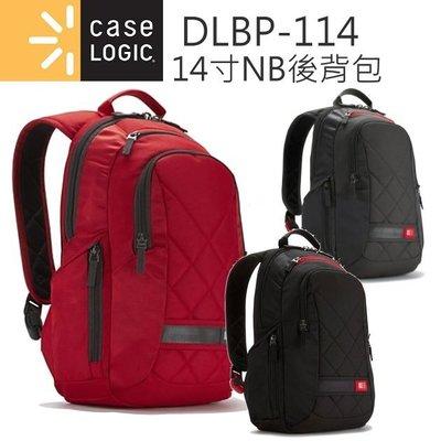【中壢NOVA-水世界】Case Logic DLBP-114 14吋筆電 平板電腦 雙肩電腦後背包 電腦包 公司貨