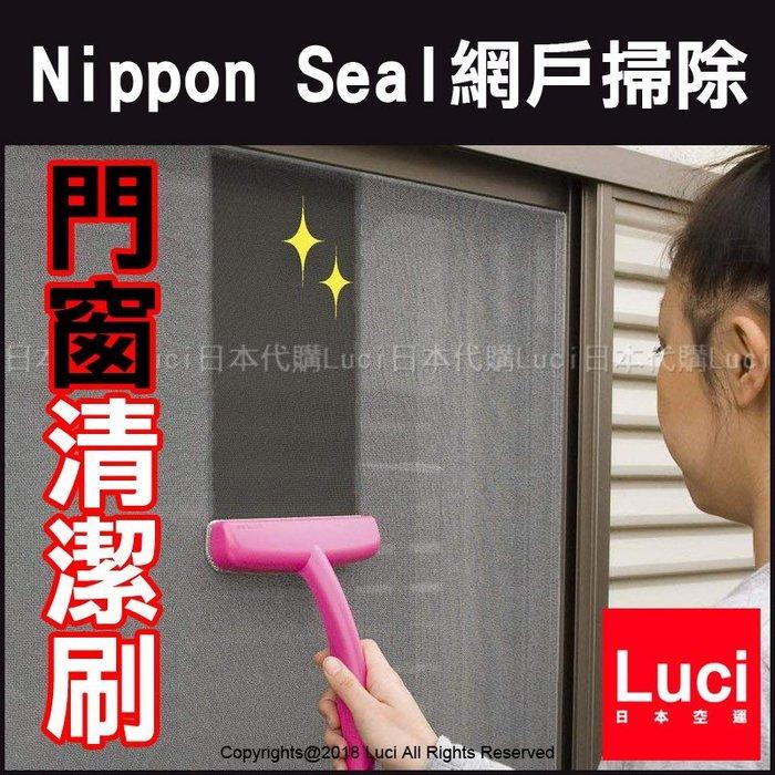 N47 網戶 掃除 Nippon Seal  門窗清潔刷 紗窗清潔刷 大掃除 HANDY CROWN LUCI日本代購