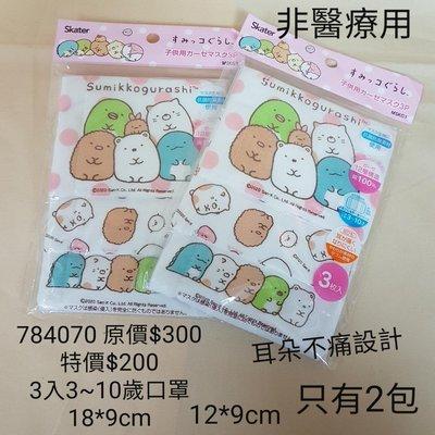 #特價品【日本進口】角落生物/角落小夥伴~非醫療用兒童口罩 3~10歲用原價$300 特價$200 #只有2個