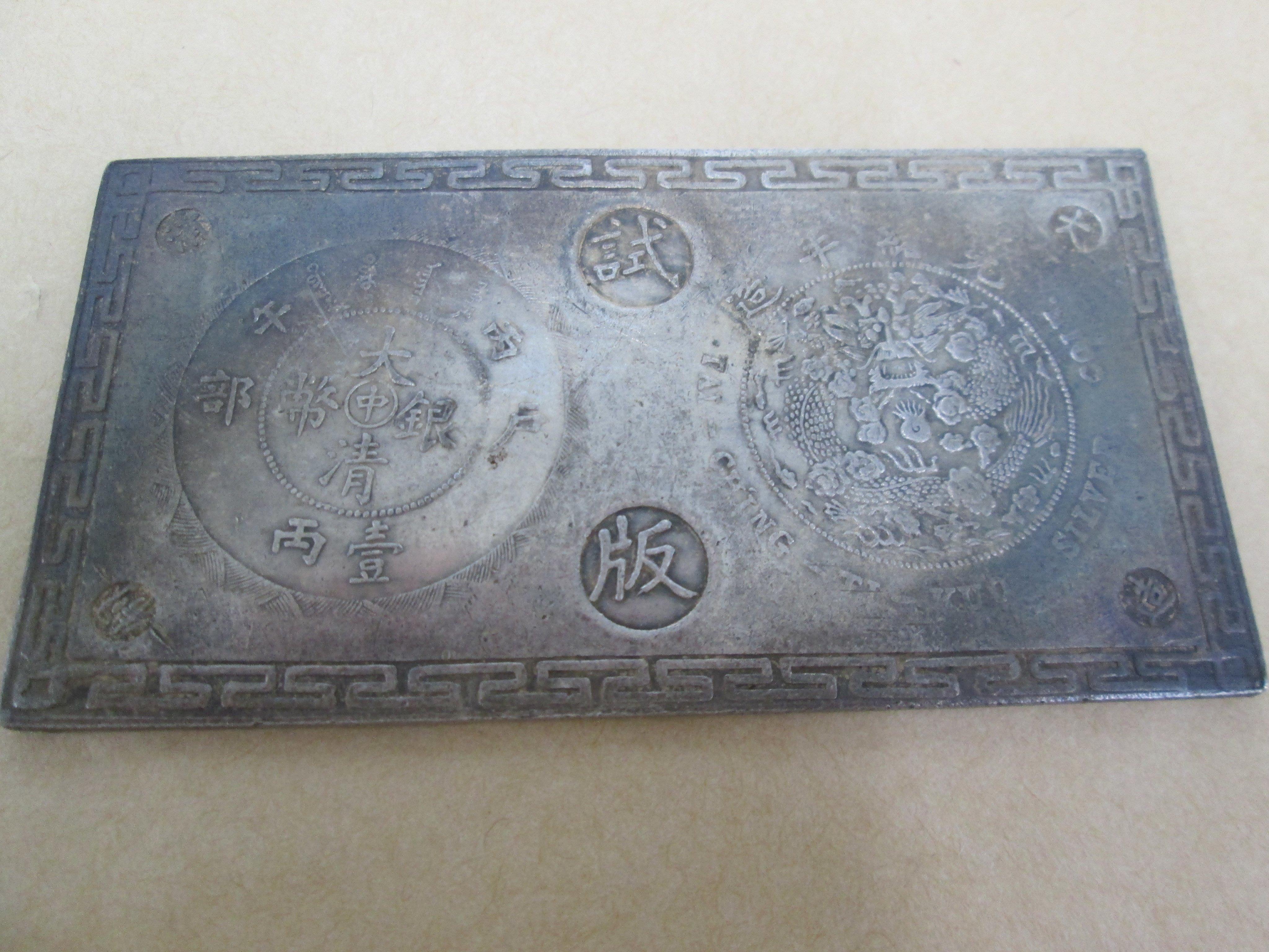 (康熙盛世)(大清試板)f621--大清銀幣.戶部..1888元起標