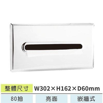 ☆樂事購☆【衛生紙盒/面紙架/紙巾盒/...