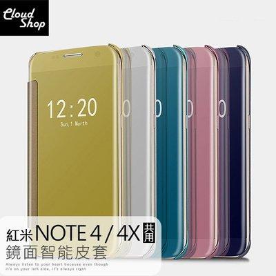 鏡面 智能皮套 紅米NOTE4 / 紅米NOTE4X 5.5吋 手機殼 手機套 休眠喚醒 鏡子 來電訊息 保護殼 硬殼